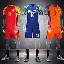 立腾 夏季短袖私人订制足球服套装 9.9元包邮(49.9-40券)