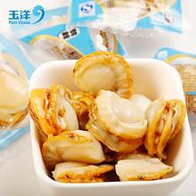 玉洋 大连特产即食扇贝肉 200g 35.9元包邮(55.9-20券)