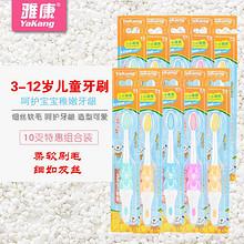雅康 儿童通用软毛牙刷套装 10支 19.9元包邮(29.9-10券)