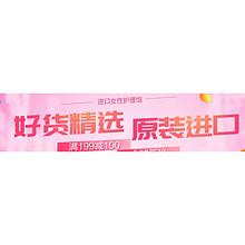 促销活动# 苏宁易购 进口女性护理馆 满199-100!