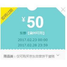 优惠券# 京东 自营饼干蛋糕 满99-50券!