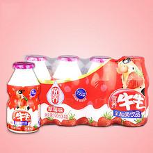 宜养 牛牛草莓味乳酸菌饮品 100ml*24瓶 29.9元包邮(39.9-10券)