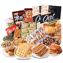 拍2免1# 美味栈 香港进口零食礼包 1181g  折54元