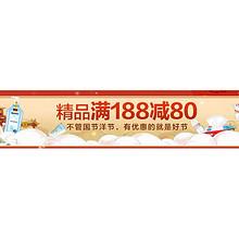 促销活动# 京东 母婴洗护联合 满188-80!
