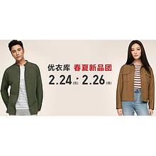 促销活动# 天猫 优衣库品牌团 直降好价+包邮!