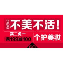 促销活动# 京东全球购 蝴蝶节个护化妆专题 买2免1/满199-100!