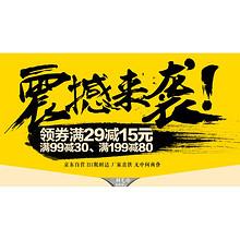 优惠券# 京东 三利家纺 29-15/99-30/199-80券