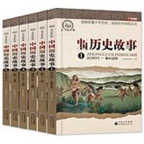 中国历史故事书 少儿读物 共6册 19元包邮(34-15券)