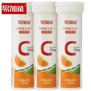 易加能 甜橙维生素C泡腾片 40克*3支 券后19.9元包邮