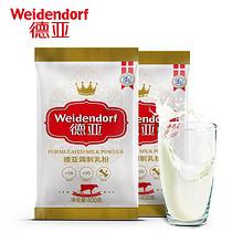 前30分钟# 德亚 丹麦进口成人奶粉 400g*2袋*2组 78.9元包邮(138-59.1)
