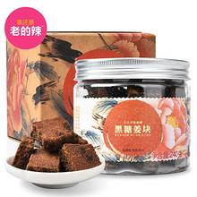 暖宫必备# 老的辣 养生黑糖姜块茶 240g 16.8元包邮(46.8-30券)