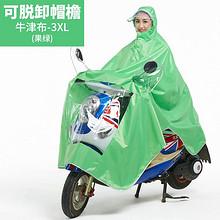 骑安 电动车电瓶车加大加厚雨衣 券后16.8元包邮