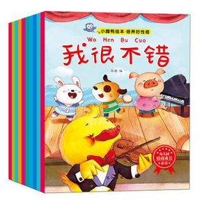 《小脚鸭情商管理绘本》(共20册) 16.8元包邮