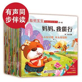 《聪明宝宝早教启蒙故事书》20册 券后17.8元包邮