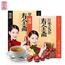 寿全斋 红枣姜茶120g+黑糖姜茶120g 16.9元包邮(31.9-15券)