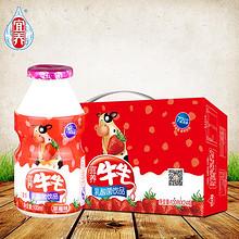 宜养 草莓味乳酸菌饮品100ml*24瓶 29.9元包邮(39.9-10券)