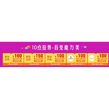 优惠券# 京东全球购 美妆品类 满199-100/满399-150!