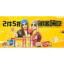 闺蜜嗨吃# 苏宁 零食狂欢购 2件5折/可领199-100券!