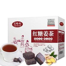 宜蜂尚 驱寒暖宫传统红糖姜茶 200g 9.9元包邮(23.9-4-10券)