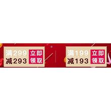 20点还有# 京东 个护化妆赠品专题 满299-293/满199-193券!