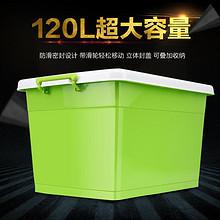 超大收纳# 百家好世 大号有盖储物箱 120L 49.9元包邮(109.9-60券)