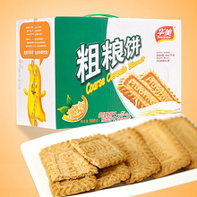 营养美味# 金丽沙 华夫饼礼盒 513g 17.9元包邮(27.9-10券)