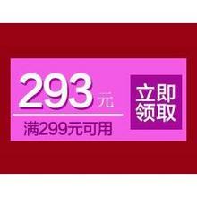 速速领券# 京东 美妆 领取199-193/299-293神券 超多划算单品推荐