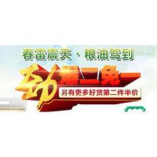 促销活动# 京东 进口粮油专场 买2免1!