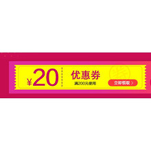 优惠券# 京东 全球购个护化妆清洁 满200-20券!