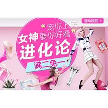 促销活动# 国美海外购 38女神节 美妆/保健等 全场买2免1