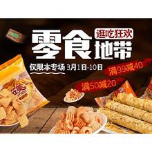 逛吃狂欢# 汉购网 零食地带 满50-20/满99-40