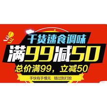 促销活动# 京东 干货速食调味专场 满99-50
