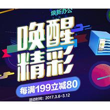 促销活动# 京东 得力焕新办公专场 每满199-80