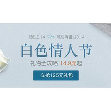 优惠券# 网易严选 白色情人节 125元组合礼包