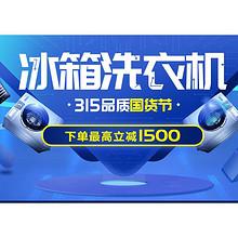 促销活动# 苏宁 冰洗魅力三月 满2000-300/满10000-1500