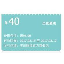 全店好券# 天猫 宝岛眼镜官方旗舰店 满98-40券