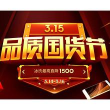 品质国货节# 苏宁易购 家电数码专场大促 最高立减1500