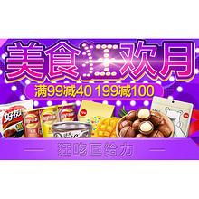 促销活动# 天猫超市 美食狂欢月 满99-40/满199-100