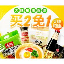 促销活动# 京东超市 大牌粮油专场大促 买2免1