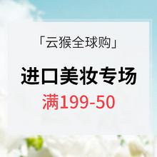 优惠券# 云猴全球购 进口美妆专场大促 满199-50/满399-100