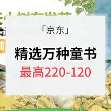 促销活动# 京东 精选万种童书专场 最高满220-120