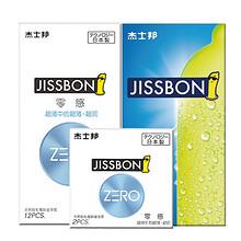 杰士邦 避孕套组合 零感14只+超滑超薄6只 19.9元包邮(39.9-20券)