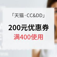 优惠券# 天猫 CC&DD服装专场大促 满400-200券/满29元包邮