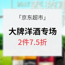 促销活动# 京东超市 大牌洋酒专场大促 2件75折