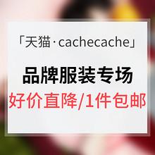 促销活动# 天猫 cachecache品牌团 直降好价/1件包邮
