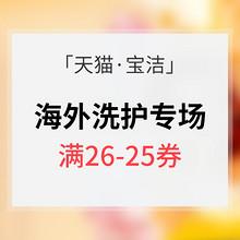 优惠券# 天猫 宝洁海外洗护专场 满26-25券