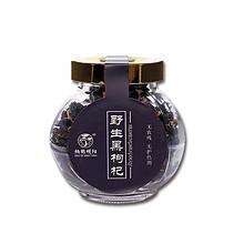 炳鹤明阳 野生黑枸杞茶叶 50g 12.9元包邮(32.9-20券)