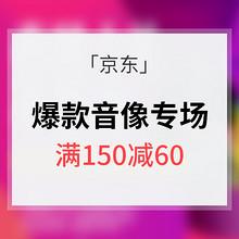 促销活动#京东 爆款音像专场 全场满150-60