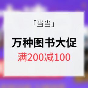 促销活动# 当当网 万种图书专场大促 满200-100/低至5元起