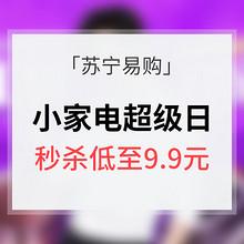 促销活动# 苏宁易购 小家电超级日 9.9元秒杀/直降好价